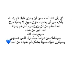 فرحً, الُهّمُ, and خسارة image