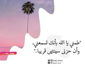 دُعَاءْ, استغفر الله, and الحمد لله image