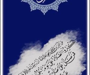 الصﻻة, افضل, and عليه image