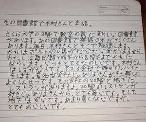 class, japanese, and kanji image