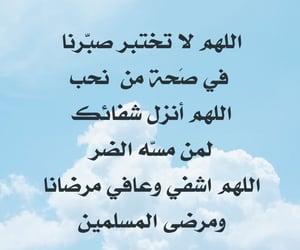 دُعَاءْ, كانسر, and أّلَمَ image