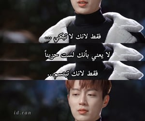 quotes, kdrama, and pinterest image