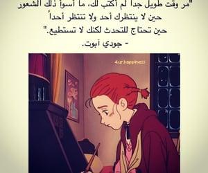 arabic, cartoon, and nado image