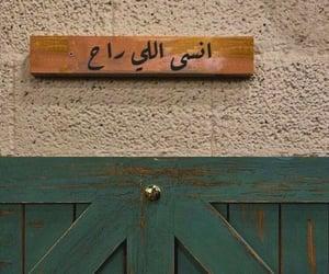 arab, حُبْ, and let it go image