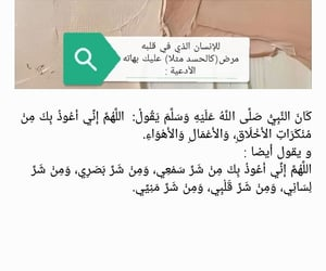 دُعَاءْ, ﺍﻗﺘﺒﺎﺳﺎﺕ, and اﻹسلام image