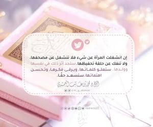 القرآن, المصحف, and المرأة_المسلمة image