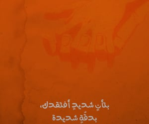 quote, عبارات بالعربي, and ٌخوَاطِرَ image