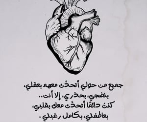 we heart it, arabic quote, and ﺍﻗﺘﺒﺎﺳﺎﺕ image