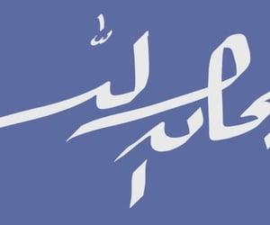 الله, اسﻻم, and اسﻻمية image