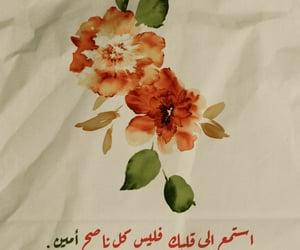 we heart it, ﺭﻣﺰﻳﺎﺕ, and شعر image