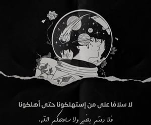 we heart it, arabic quote, and ﺭﻣﺰﻳﺎﺕ image