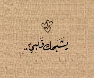 فن, غزل, and قلبي image