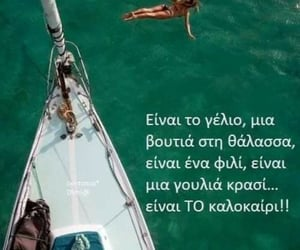 greek, quotes, and stixoi image