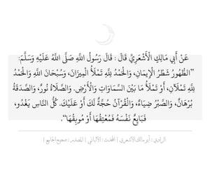 islam, إسﻻميات, and آيات القرآن الكريم image