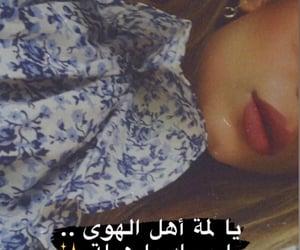 راقت لي, سناب, and بالعربي image