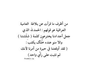 ﻋﺮﺑﻲ and عًراقي image