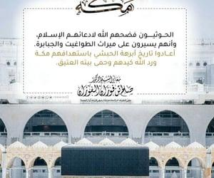islam, salaf, and مكة_المكرمة image