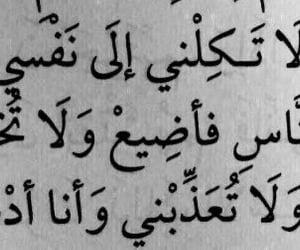 الله, دُعَاءْ, and يارب  image