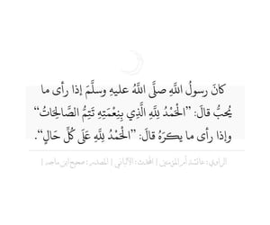 story, islamic quotes, and استغفر الله image