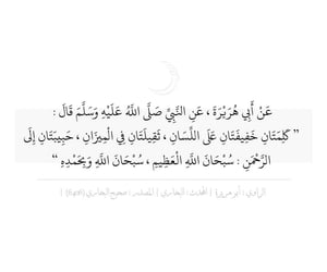 islam, islamic quotes, and كلمات image
