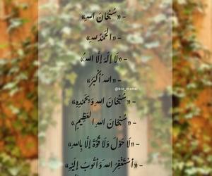 صباح الخير, ذكر الله, and إسﻻميات image