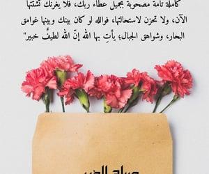 صباح الخير, ذكر الله, and كلمات image