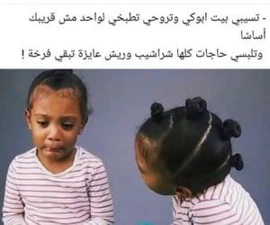 photo, تحشيش عراقي, and ﺭﻣﺰﻳﺎﺕ image