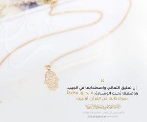 اﻹسلام, السلف, and السلفية image