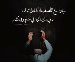 allah, الحمد لله, and ﻋﺮﺑﻲ image