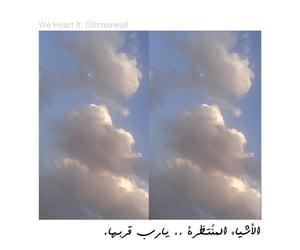 allah, muslim, and غيمة image