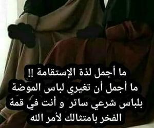الحمد لله, الله أكبر, and لا إله إلا الله image