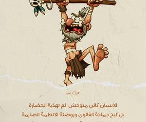 we heart it, عبارات بالعربي, and ٌخوَاطِرَ image