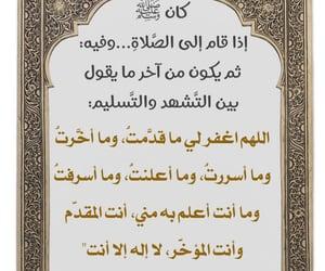 الله, ربِّ, and الصﻻة image