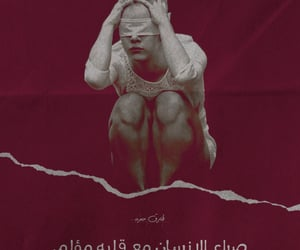 we heart it, عبارات بالعربي, and tariqhamze image