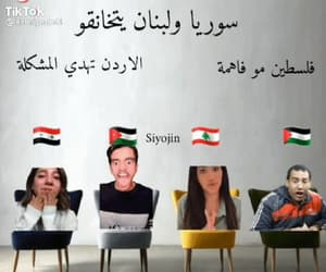 arab, ضٌحَك, and gif image