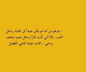 in love, كلام حب, and love quotes image