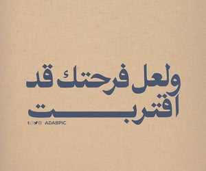 روُح, قربّ, and فرحً image