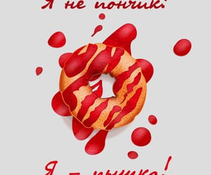 art, eat, and еда image