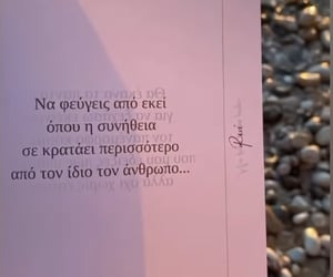 book, rené, and greek image