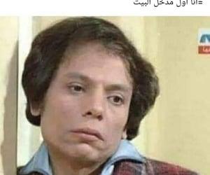 ضٌحَك and ميمز مصري image