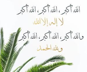 islam, الله, and الله_اكبر image