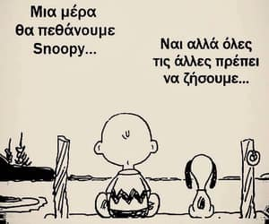 cartoon, live, and greek quotes image