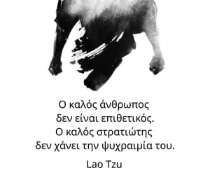 lao tzu, peacefull, and greek quotes image