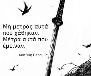 greek quotes, its all greek to me, and keep walk image