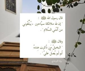 الجُمعة, النبي, and الصلاة_على_النبي image