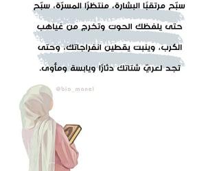 الصلاة على النبي, الجُمعة, and دُعَاءْ image