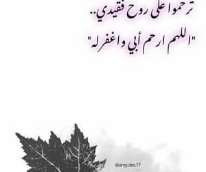 arabic, death, and فِراقٌ image