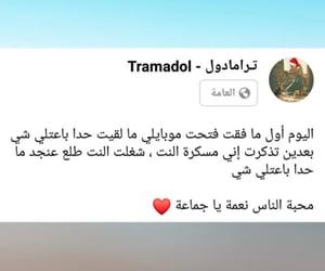 arabic, كلمات, and كﻻم image