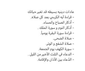 islam muslim, quran quotes, and استغفر الله واتوب اليه image