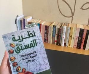 book, inspirama, and book shelf image